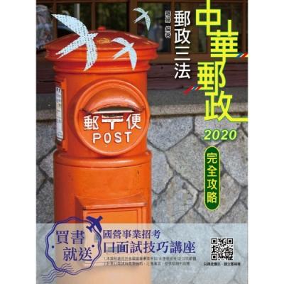2020年郵政三法完全攻略 (中華郵政適用) (四版) (T088P19-1)