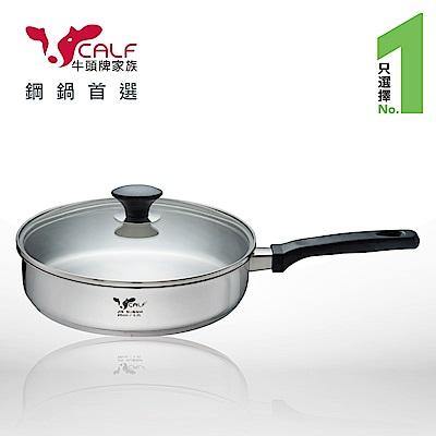 牛頭牌 小牛不鏽鋼歐式平鍋28cm / 3.4L(附蓋)