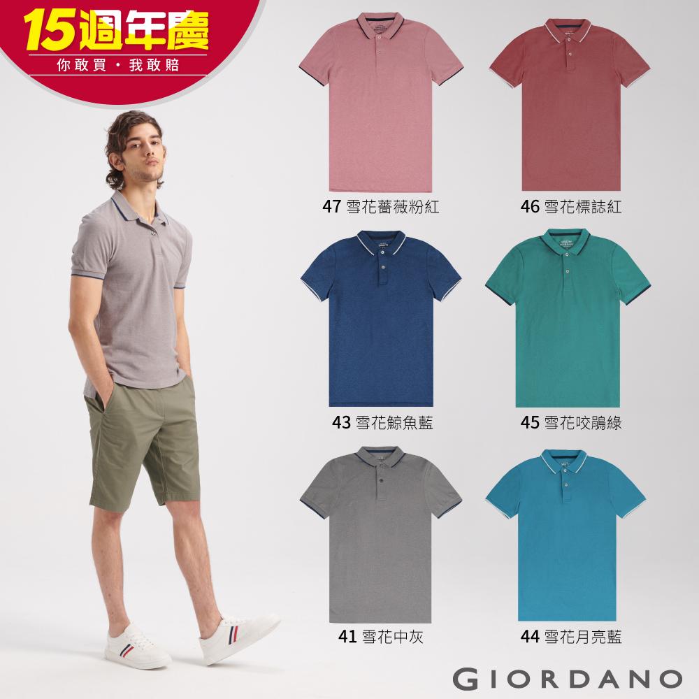 【時時樂】GIORDANO 男裝經典素色短袖POLO衫(六色任選)
