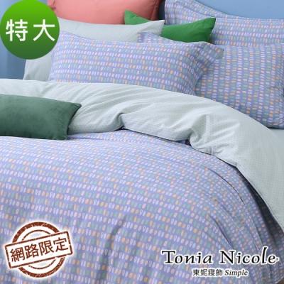 Tonia Nicole東妮寢飾 繽紛雪球100%精梳棉兩用被床包組(特大)