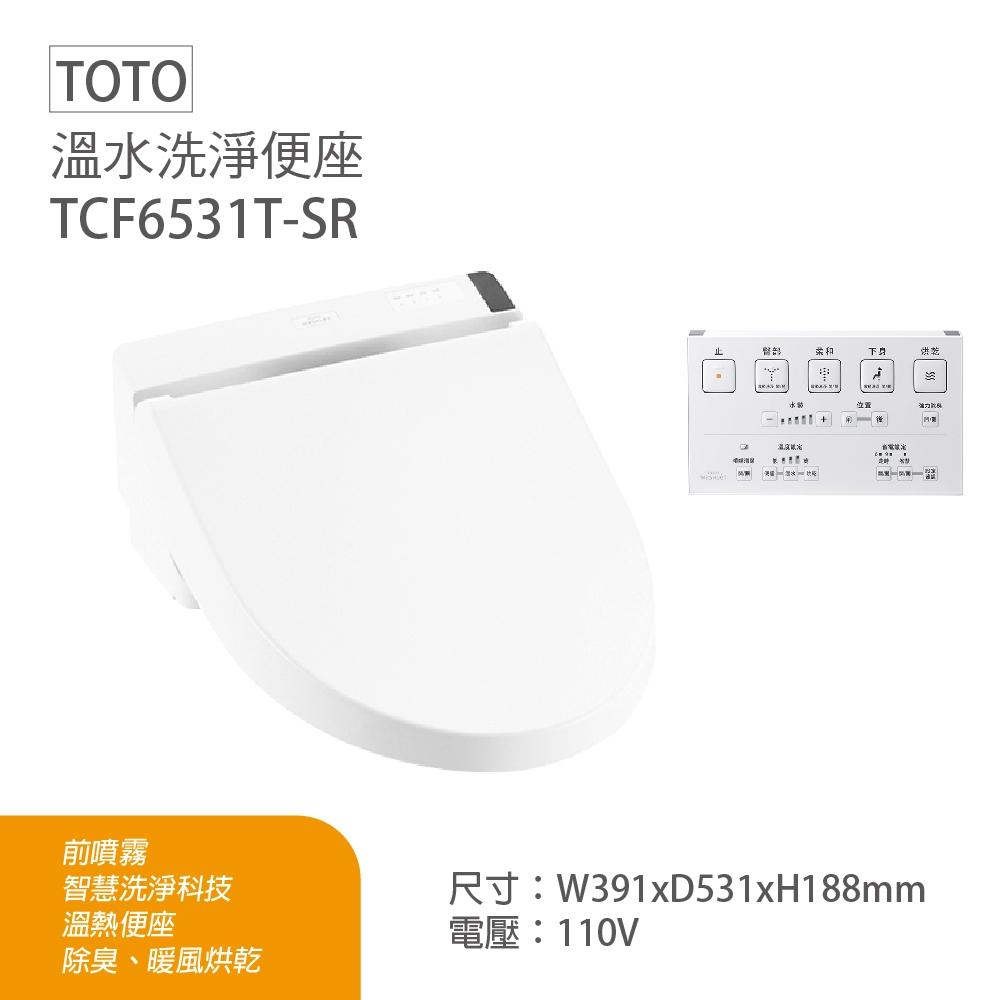 【TOTO】TCF6531T SR 溫水洗淨便座 不含安裝