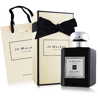 Jo Malone 黑琥珀與野薑花香水50ml附品牌提袋