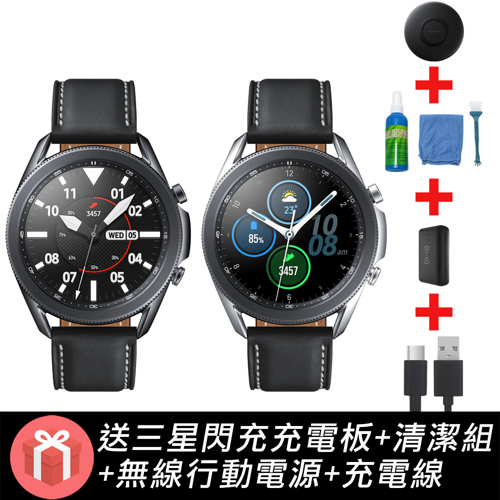 三星Samsung Galaxy Watch3 不鏽鋼 45mm (藍芽) R840