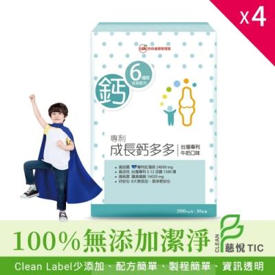 UDR專利成長鈣多多x4盒(30包/盒)