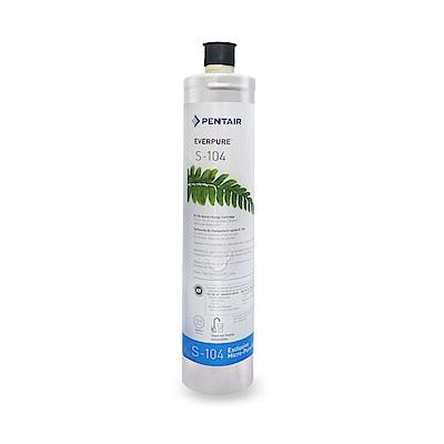 水蘋果公司貨 EVERPURE S104 淨水濾心
