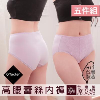 席艾妮SHIANEY 台灣製造(5件組) 蕾絲中腰內褲 TACTEL纖維 低調奢華