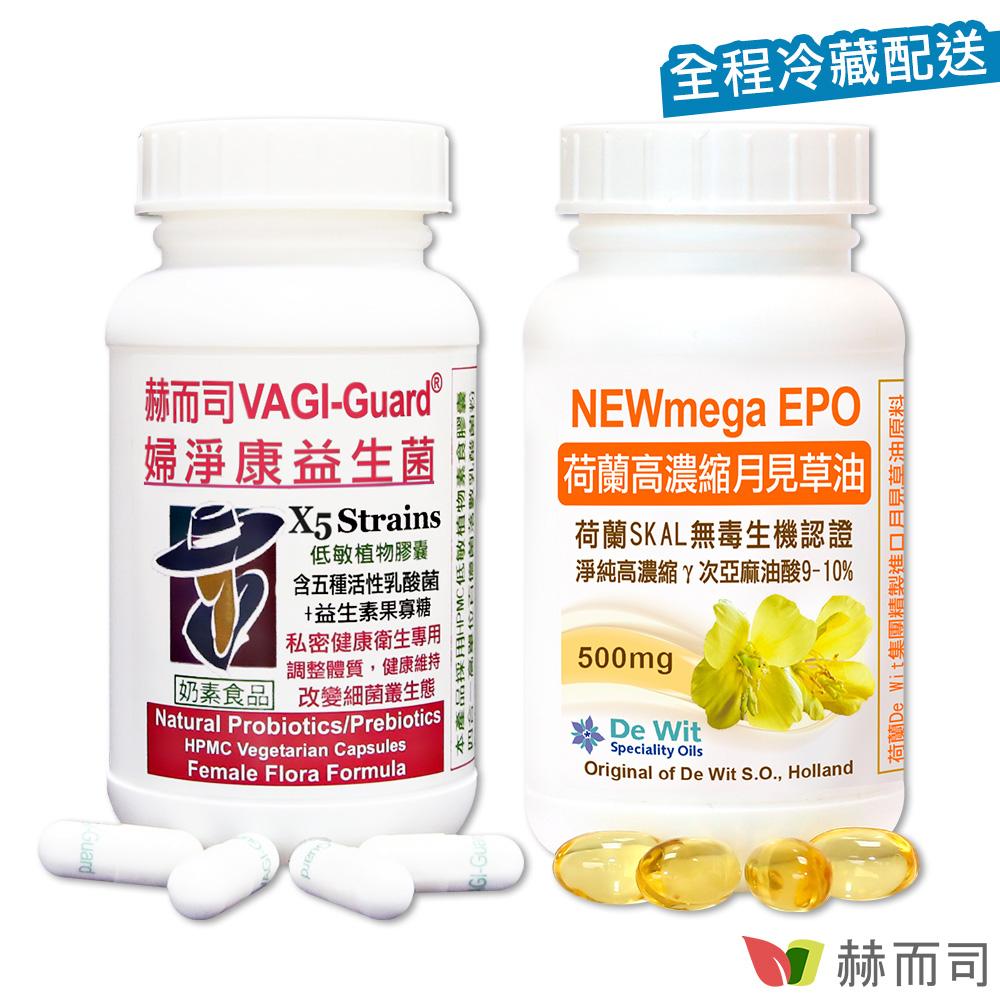 赫而司 女人要健康超值組(婦淨康益生菌私密乳酸菌60顆+荷蘭SKAL認證月見草油EPO-500mg軟膠囊90顆)