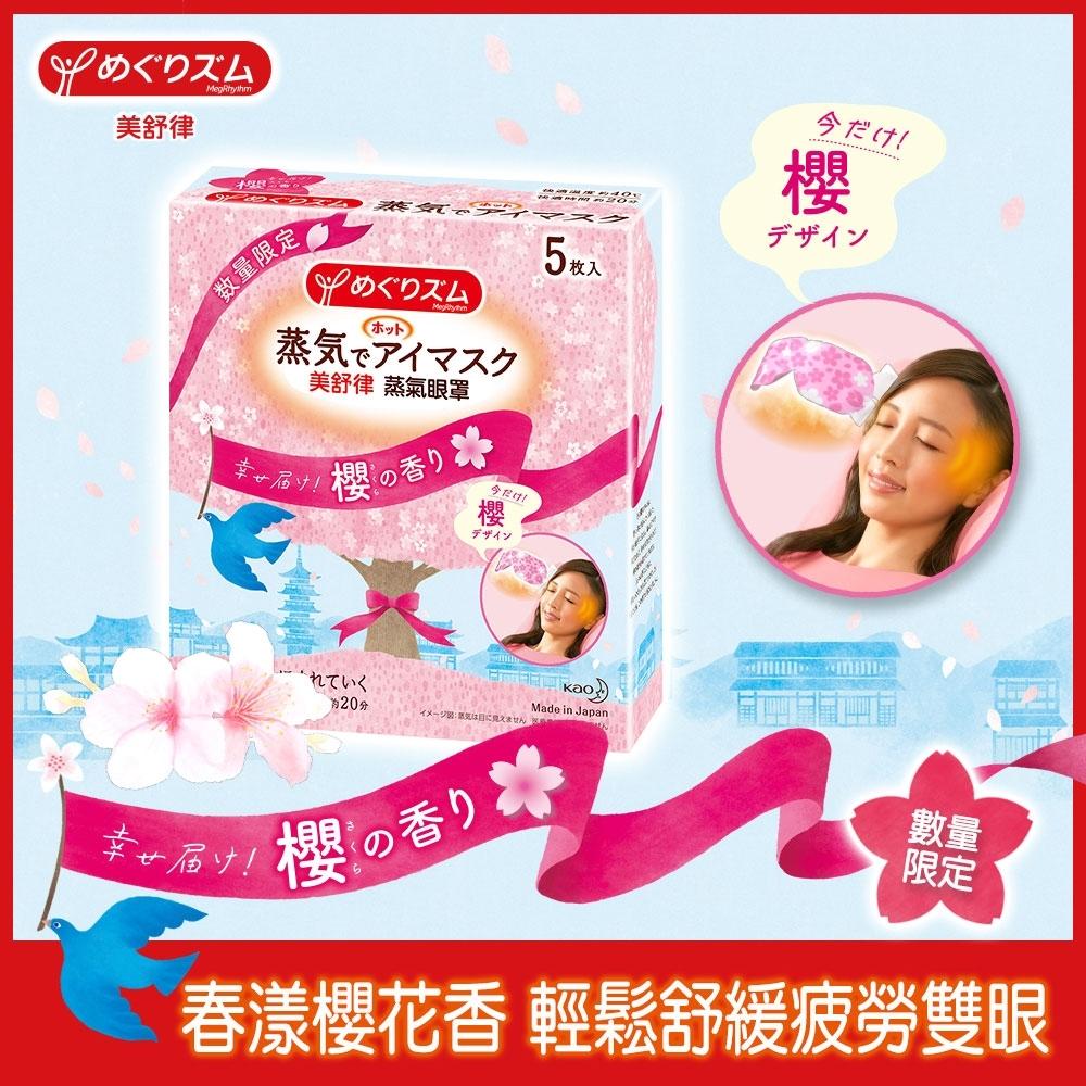 美舒律 蒸氣眼罩 (5片裝/盒) 春漾櫻花香