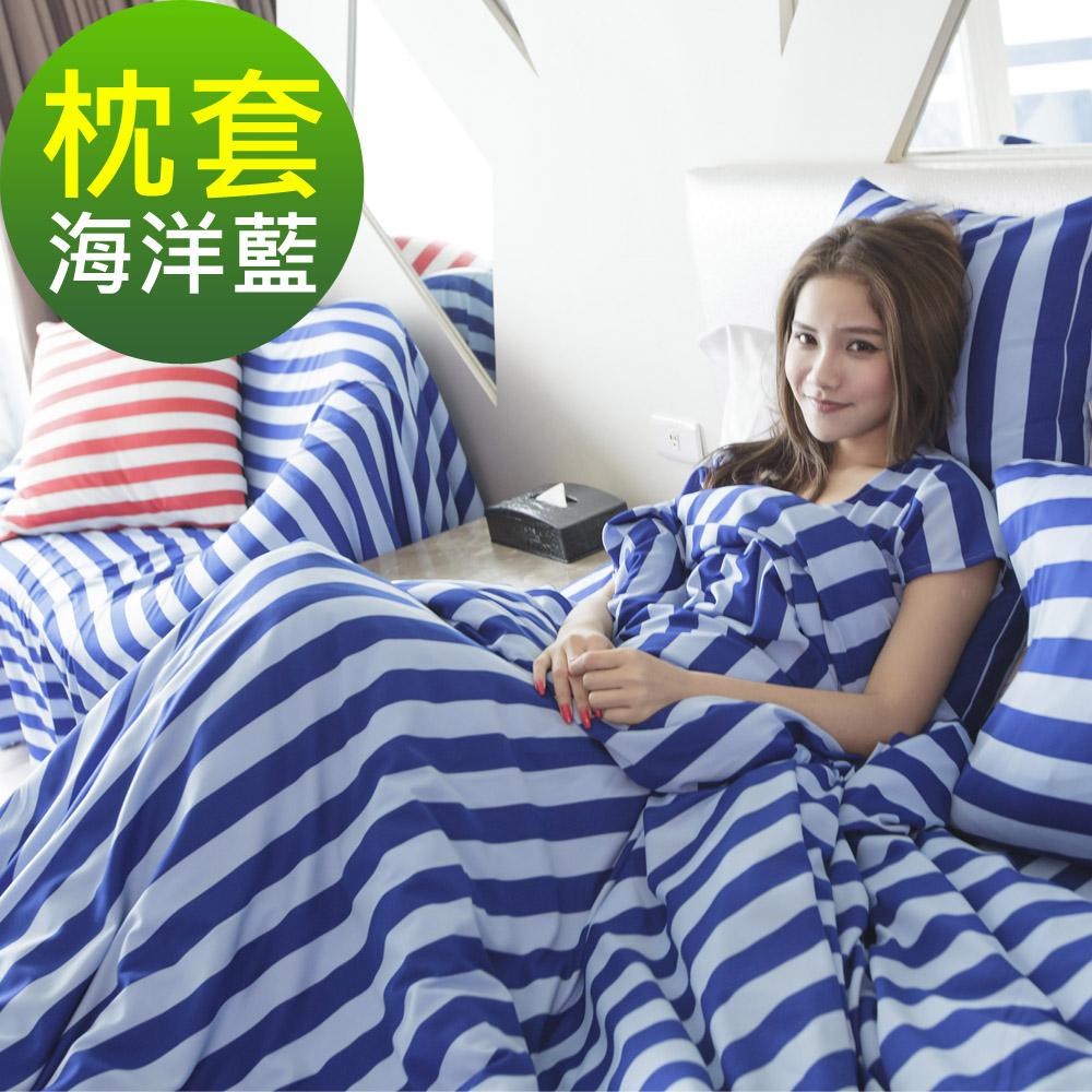 La Veda 精紡紗 (海洋藍) 枕套