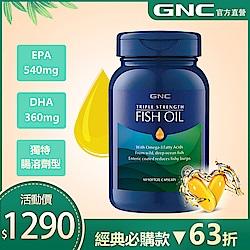 GNC 三效魚油1500膠囊