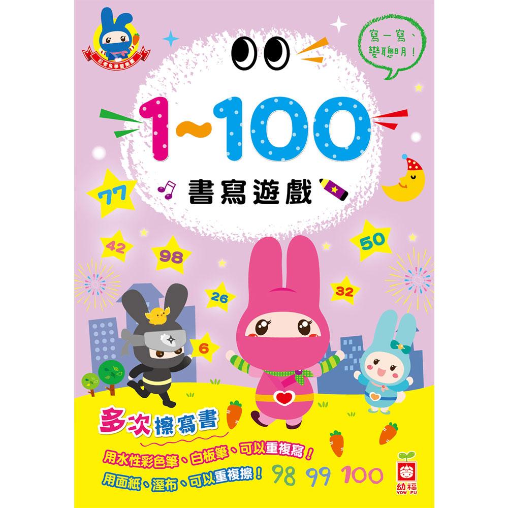 忍者兔學習樂園:1~100書寫遊戲(多次擦寫書)