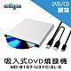 archgon USB3.0 吸入式DVD燒錄機 MD-8107-U3YC-SL-S product thumbnail 1