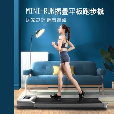 【X-BIKE 晨昌】MINI-RUN摺疊平板跑步機 (附扶手/橫向減震/跑帶EVA緩衝)