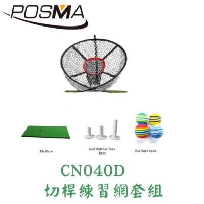 POSMA 高爾夫球切桿練習網 套組 CN040D