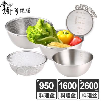 [平均165/件]掌廚可樂膳 304不鏽鋼 多功能不鏽鋼料理盆/保鮮便當盒6件組