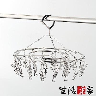 生活采家台灣製304不鏽鋼室外30夾曬衣架