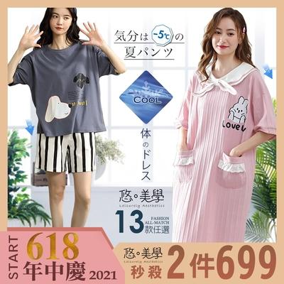 [時時樂]悠美學-日系簡約精梳棉涼感套裝/洋裝-13款任選(M-2XL)-2件699