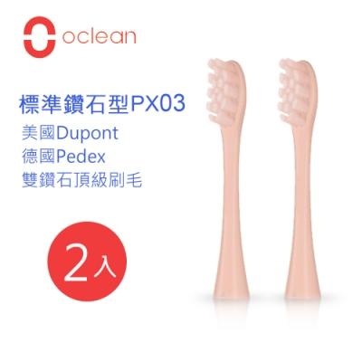 Oclean 歐可林 2入組 Air輕巧版標配刷頭-PX03(粉色/粉柄)