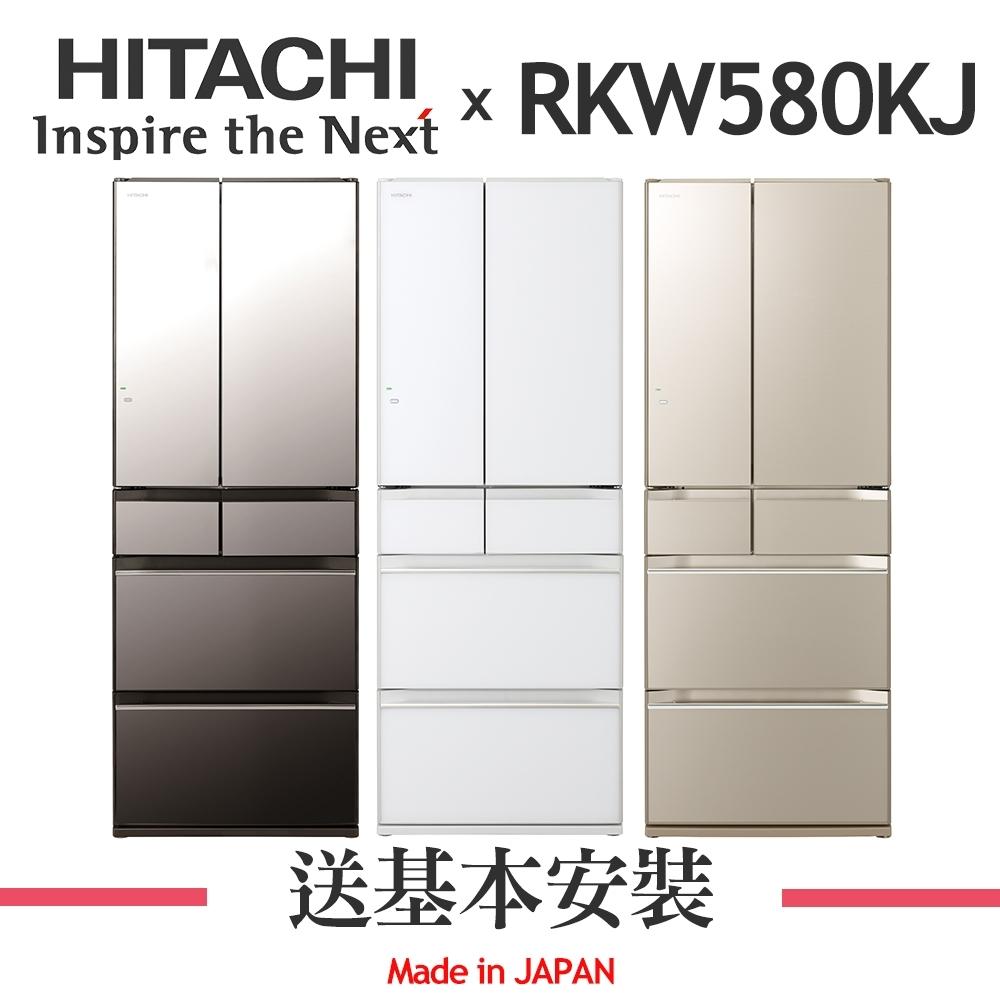 HITACHI日立 569L 日本製 2級變頻6門電冰箱 RKW580KJ