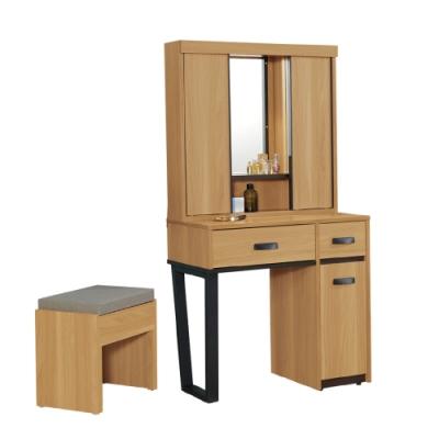 文創集 路希亞 現代2.7尺側推門鏡台/化妝台組合(含化妝椅)-80x40.5x150cm免組