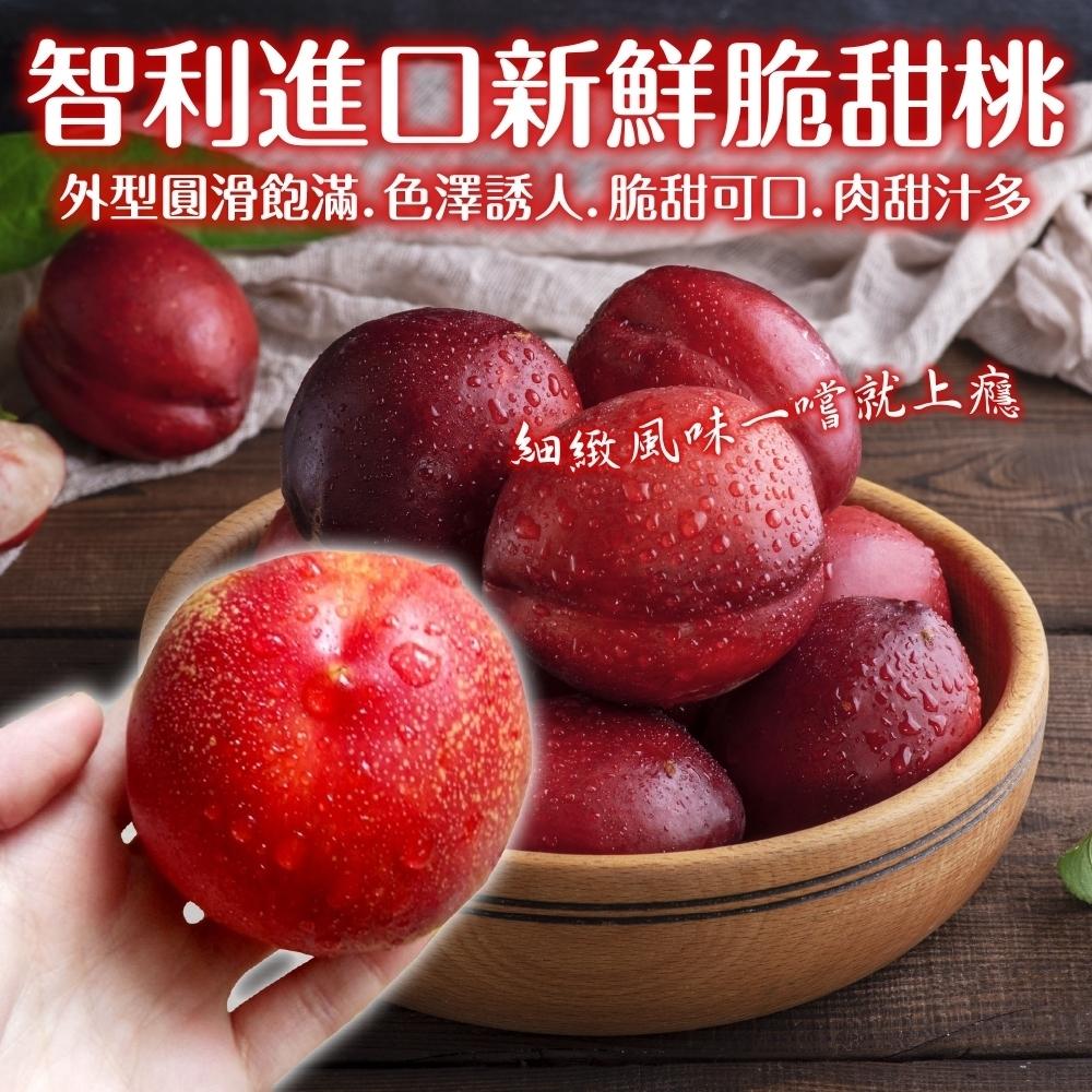 【天天果園】智利進口新鮮脆甜桃10顆禮盒(每顆120g-130g)