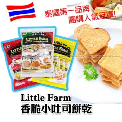 泰國 Little Farm 香脆小吐司餅乾 3包/組