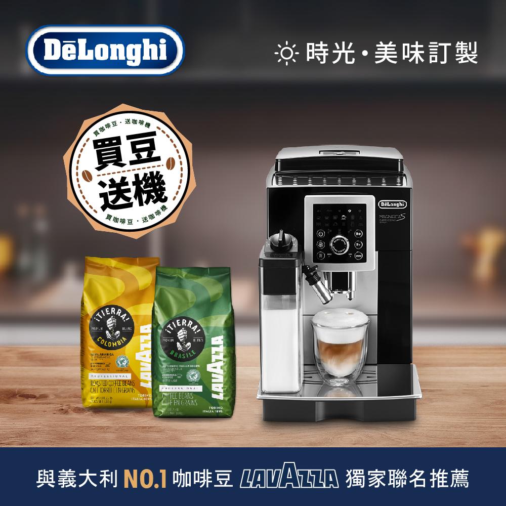 時光‧美味訂製 DeLonghi ECAM 23.260 全自動義式咖啡機(送超贈點2000)