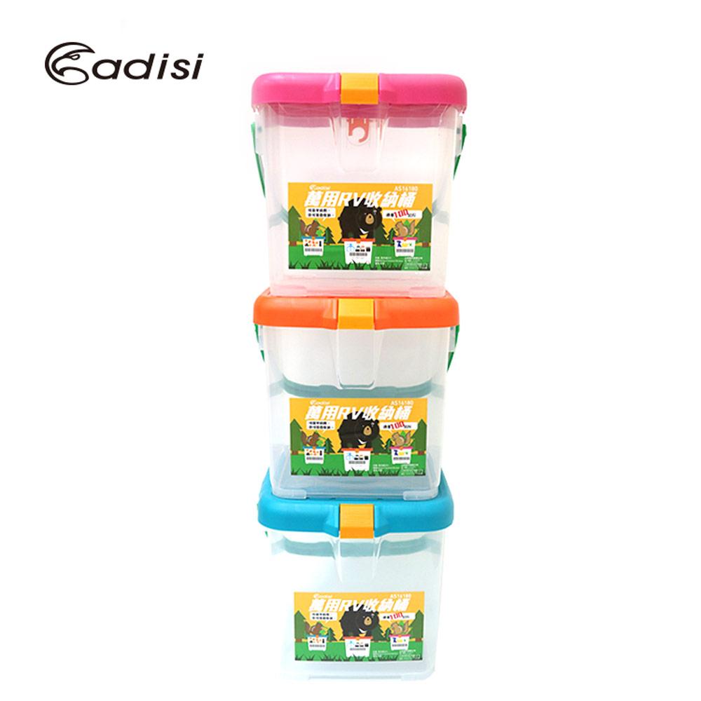 ADISI 萬用RV收納桶 AS16180(1箱3入)