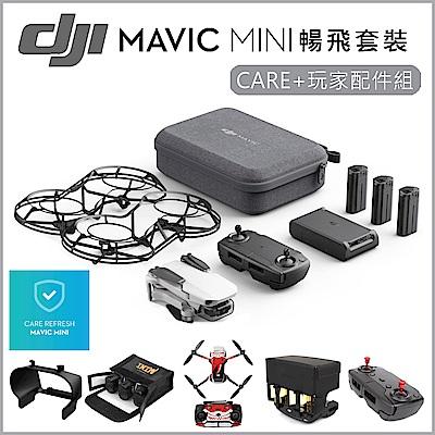 DJI Mavic Mini 摺疊航拍機 暢飛套裝版+CARE保險玩家配件組 (公司貨)