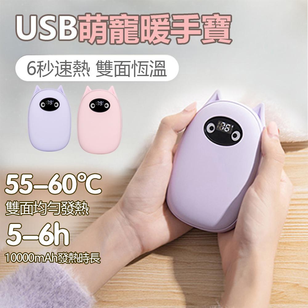OOJD LED電量顯示 USB隨身充電暖手寶
