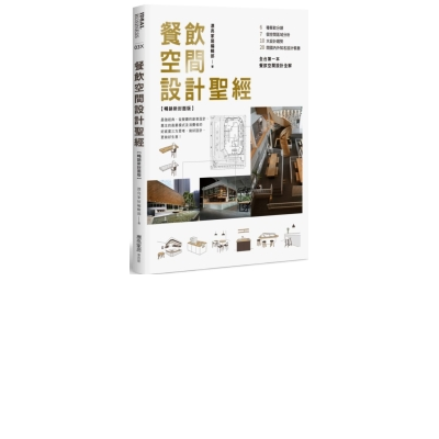 餐飲空間設計聖經【暢銷新封面版】