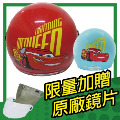 【S-MAO】正版卡通授權 閃電麥坤 兒童安全帽 3/4半罩 (安全帽│機車 E1)