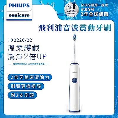 飛利浦 Sonicare潔淨音波震動牙刷/電動牙刷HX3226/22(藍)