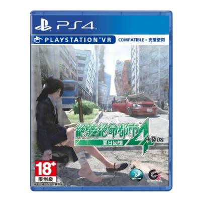(預購) PS4 絕體絕命都市 4 Plus:夏日回憶 - 亞中版
