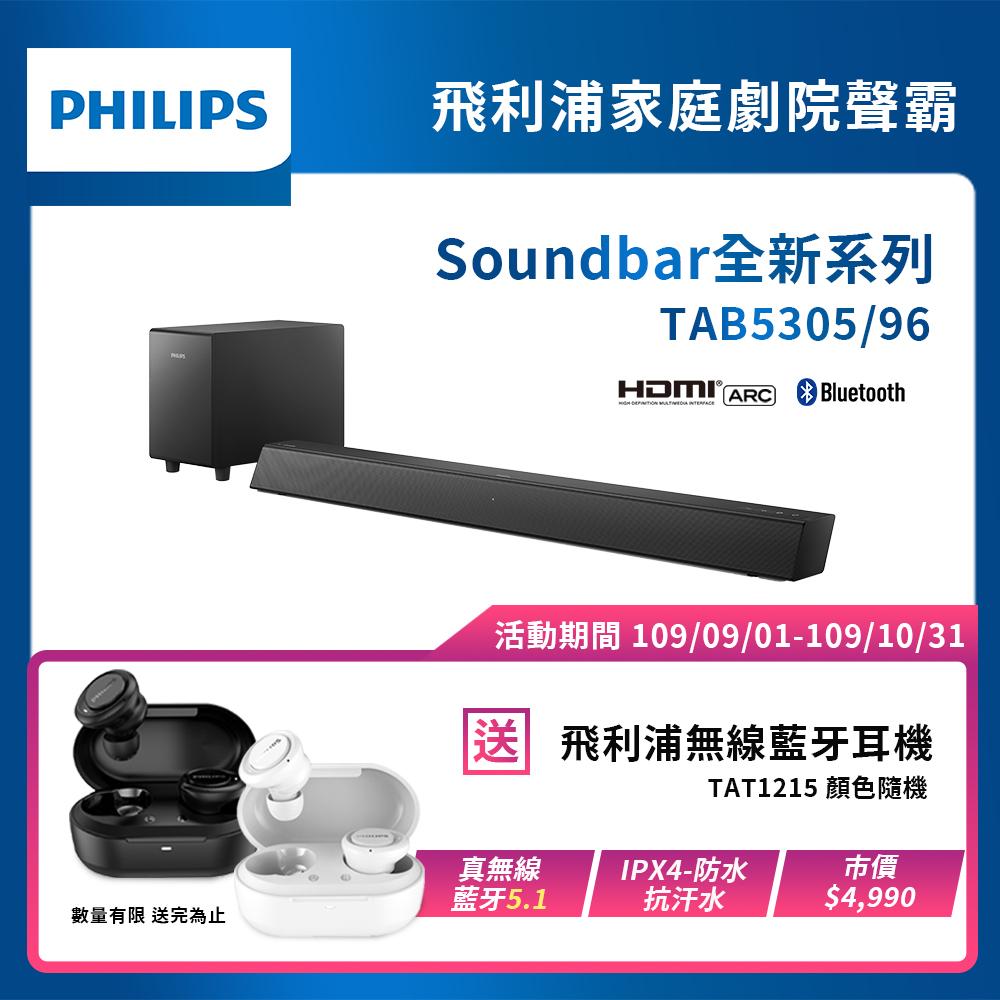 PHILIPS飛利浦 2.1聲道 環繞音響 SoundBar TAB5305/96
