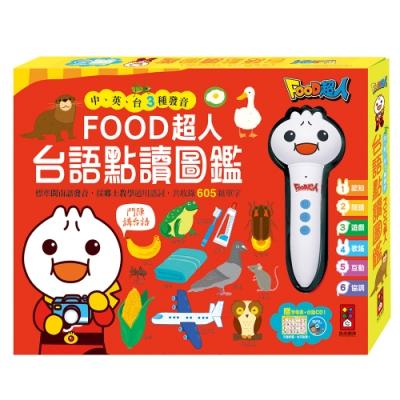 【風車童書】FOOD超人 台語點讀圖鑑