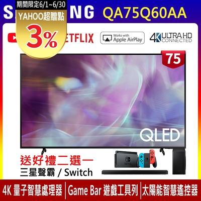 75吋 4K QLED量子連網液晶電視