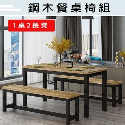 Dream House 史奈特餐桌椅組 (1桌2凳)