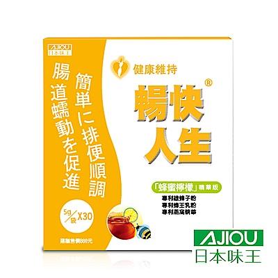 日本味王  暢快人生蜂蜜檸檬精華版(30包/盒)