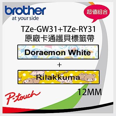 【組合】brother TZe-GW31+TZe-RY31 12MM 原廠卡通護貝標籤帶