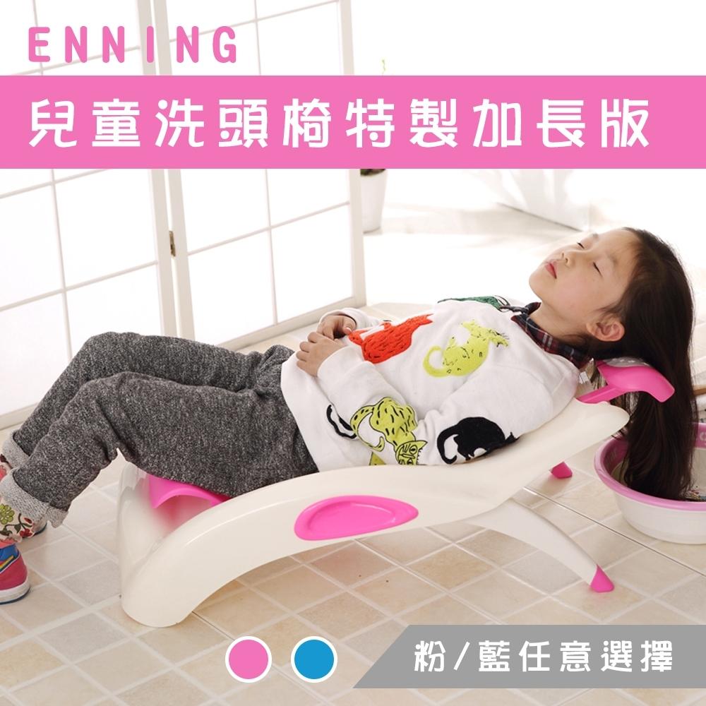 ENNING可調式兒童專用洗頭椅加長版.小朋友安全扶手洗頭髮躺椅寶寶洗頭床摺疊洗髮椅