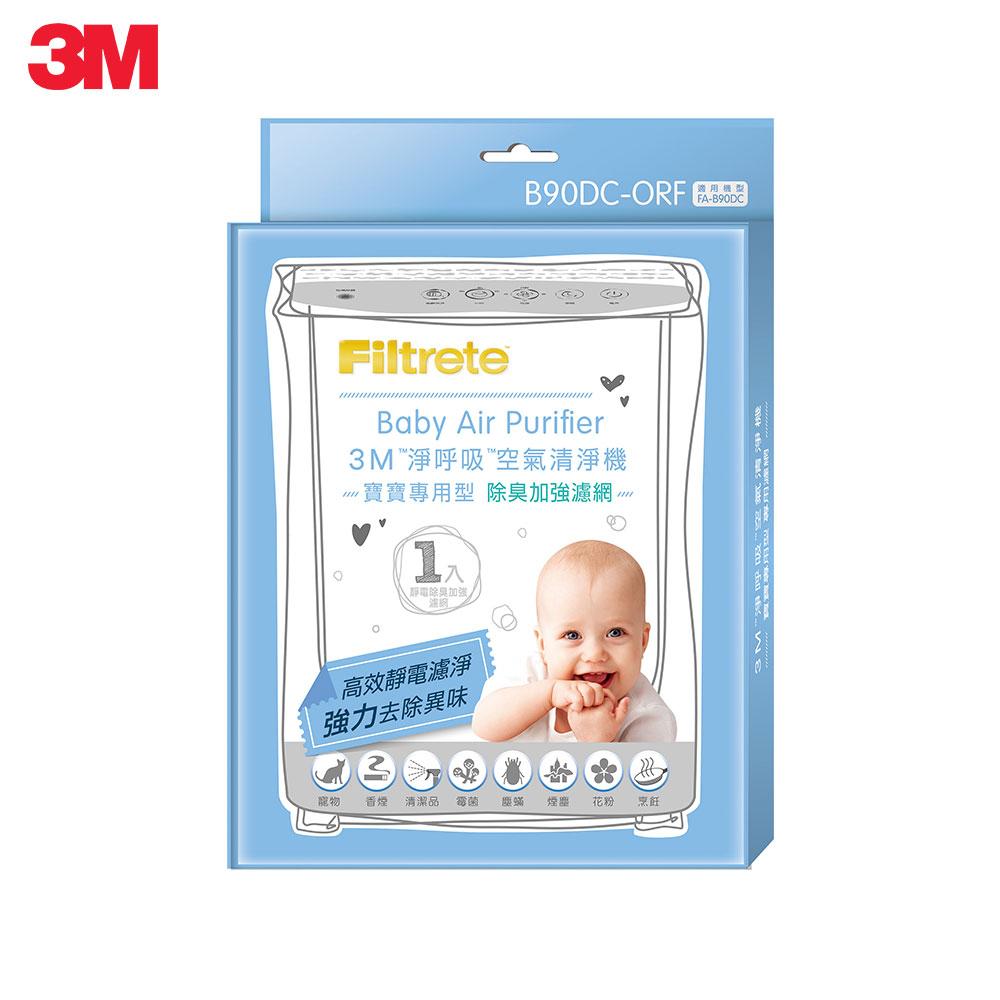 3M 淨呼吸寶寶專用型空氣清淨機專用除臭加強濾網B90DC-ORF N95口罩濾淨原理 驚喜價