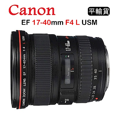 CANON EF 17-40mm F4 L USM(平行輸入)