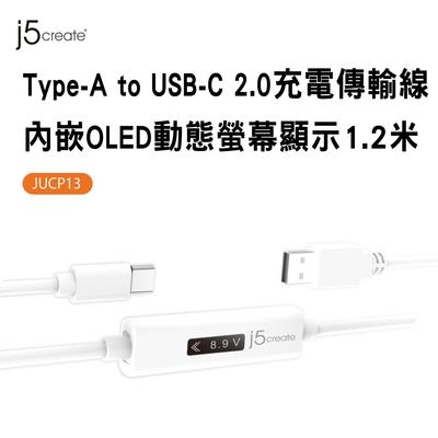 j5create A to C 2.0充電傳輸線嵌OLED動態螢幕顯示 1.2米-JUCP13