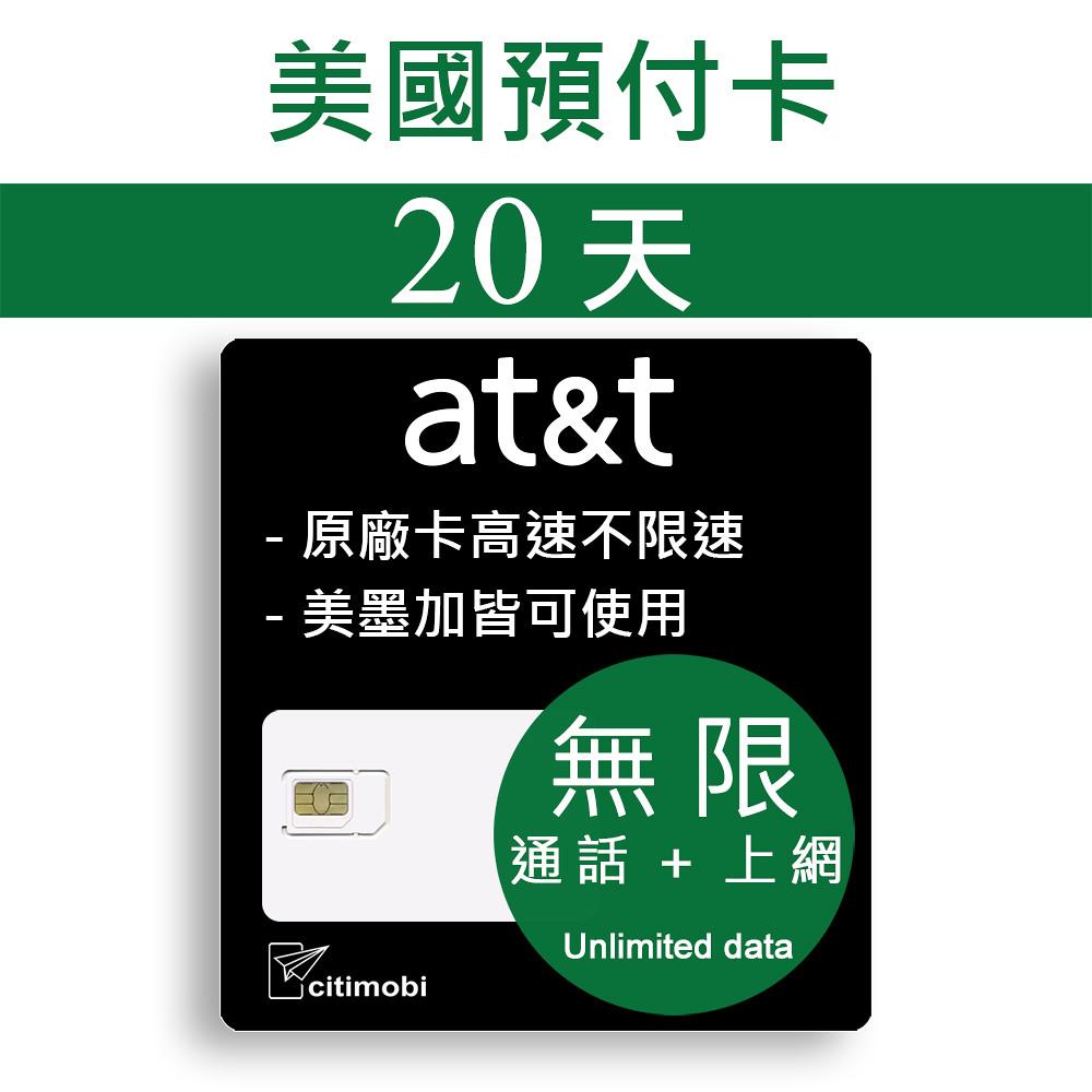 20天美國上網 - AT&T網路高速無限上網預付卡