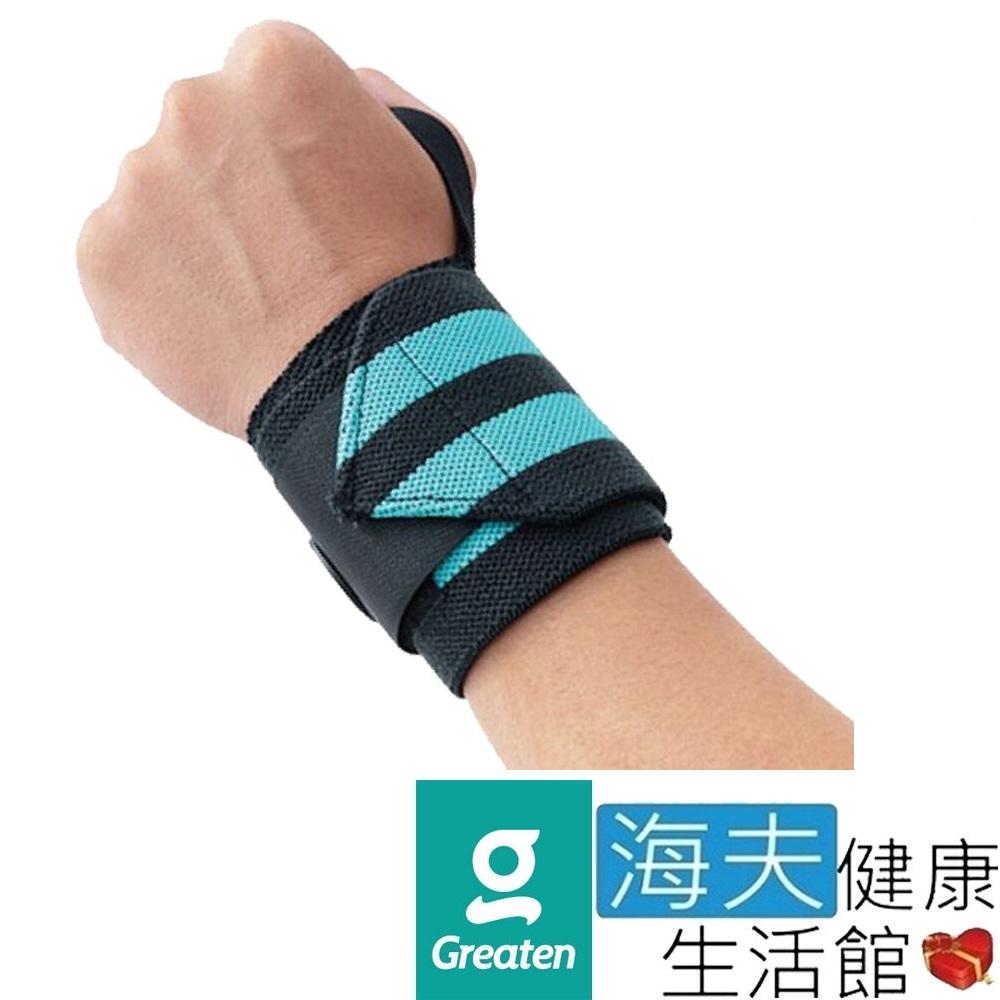 海夫健康生活館 Greaten 極騰護具 專項防護系列 舒適型 重量訓練 護腕_0004WR