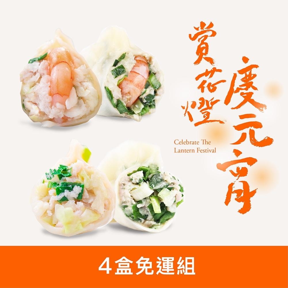 果貿吳媽家 賞花燈慶元宵限定4盒水餃免運組