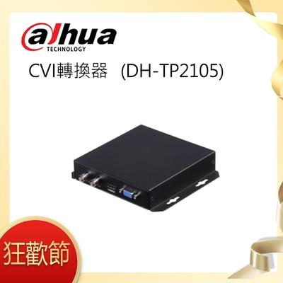 CVI轉換器(DH-TP2105)