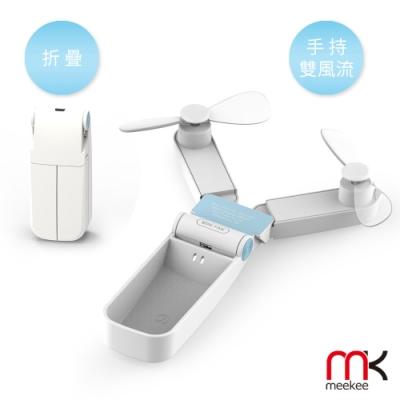 meekee 口袋魔法扇-折疊收納雙風流手持/桌立小風扇