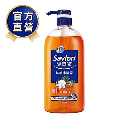 沙威隆 抗菌沐浴露-經典松木 1000ml